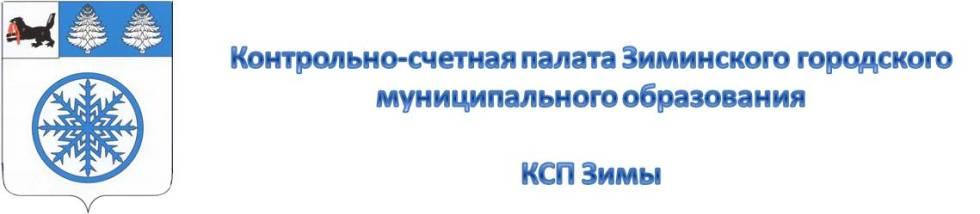 Контрольно-счетная палата Зиминского городского муниципального образования